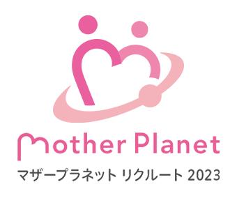 マザープラネット リクルートサイト